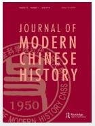 Cover Journal of Modern Chinese History, No. 2